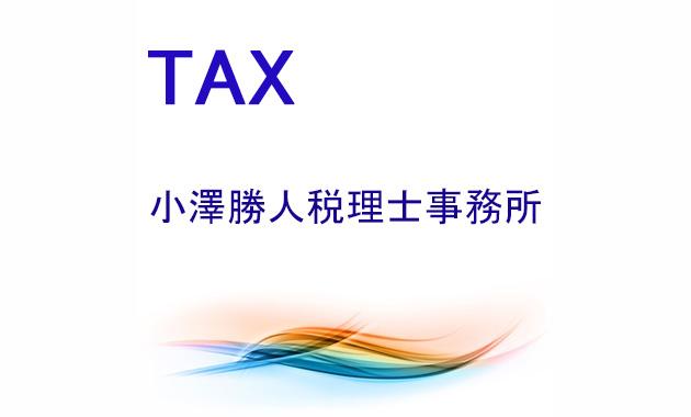 小澤勝人税理士事務所