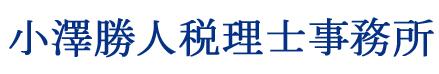弥生会計なら小澤勝人税理士事務所へ